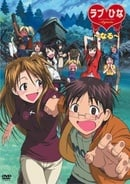 Love Hina Again