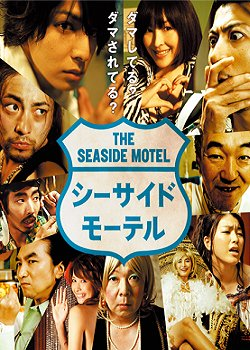 The Seaside Motel