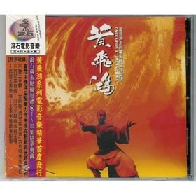Once Upon A Time In China Theme Songs Collection