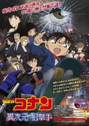 Detective Conan: The Sniper from Another Dimension