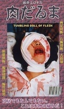 Tumbling Doll of Flesh [Psycho: The Snuff Reels]
