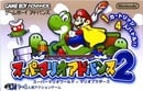 Super Mario Advance 2 (JP)