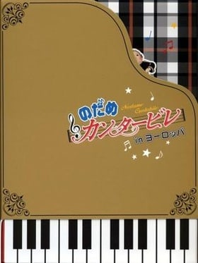 Nodame Cantabile Special in Europe